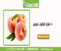 بيع خضروات وفواكة اون لاين بسعر الجملة في الرياض samafruit