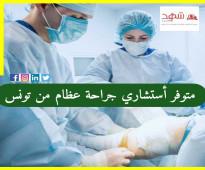إستشاري جراحة عظام ( مرخص) من تونس