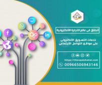 شركة ذوق الشمال تصميم الجرافيك في الرياض