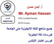 معلم لغة انجليزيه شمال الرياض
