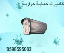كاميرات حماية حرارية مميزة