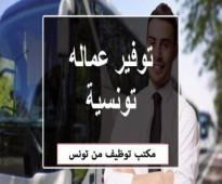 توفر جميع الإختصاصات من الجنسية التونسية