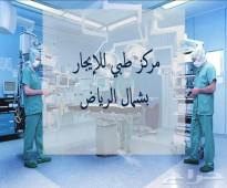لدينا مركز طبي شمال الرياض معروض للإيجار We offer our medical center for rent