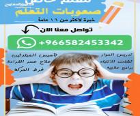 تعليم القراءة والكتابةوالرياضيات  لجميع الاعمار وايضا لحالات صعوبات التعلم