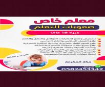 معلم خاص صعوبات التعلم وعلاج عسر القراءة وتاسيس المبتدئين مكة 0582453342