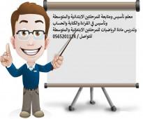 معلم تأسيس ومتابعة ورياضيات للمرحلتين الابتدائية والمتوسطة
