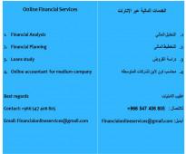 الخدمات الماليه اون لاين