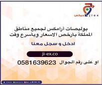 بوليصات ارامكس لجميع مناطق المملكة 0581639623