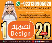 مصمم جرافيك خبره20 من سنوات(دبيى) مقيم بالباكستان
