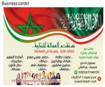 مكتب استقدام عمالة عاملات وشغالات مغاربة للتواصل 00212677680139
