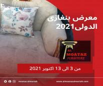 تخفيضات و خصومات على السفرة المودرن_معرض بنغازى الدولى2021