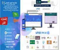 بمناسبة اليوم الوطني  للمملكة العربية السعودية يسر مؤسسة بنود لتقنية نظم المعلومات تقديم عرض  على البرنامج المحاسبي بنود