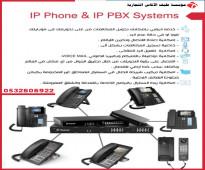 سنترال ياستر ,جراند ستريم سنترال IP telephone لجميع الشركات والفنادق