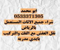 شراء الاثاث المستعمل بالرياض  اثاث مستعمل 0533371305