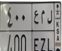 للبيع / لوحه  رقم /  ل م ع   400 الاستماره والفحص / جديد