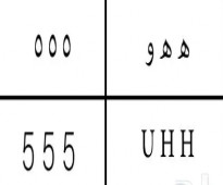 لوحة مميزة للبيع ه ه و 5 5 5  ا