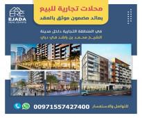 محلات للبيع مواقع مميّزة في دبي وأبو ظبي