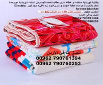 انظمة التدفئة استخدام البطانيات الكهربائية للتدفئة (بطانية حرارية كهربائية) حرامات تدفئة الجسم في الشتاء كهربائية حصيرة