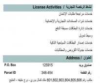 شركة مرخصة من مركز دبي المالي -وسيط تمويل