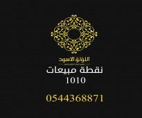 فرصة لمحبي * عرض عود مروكي اللؤلؤ الأسود الفاخر *