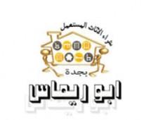 محل لشراء العفش المستعمل بجدة 0544111781 ابو ريماس