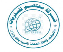 افضل شركات لتوظيف والحاق العمالة فى مصر شركة معتصم لتوظيف لإلحاق العمالة بالخارج ترخيص (1236) شركات