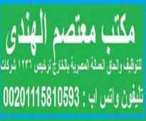 افضل شركات لتوظيف والحاق العمالة فى مصر شركة معتصم لتوظيف لإلحاق العمالة بالخارج ترخيص (1236) شركات شركة معتصم لتوظيف ول