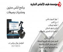 برنامج ابكس مخزون ومشتريات ومبيعات