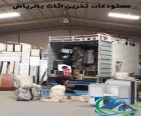 نقل اثاث - نقل عفش - تخزين اثاث - الرياض