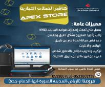 نقطه بيع كاشير كامل للمتاجر والتموينات والمحلات والبقالة مع البرنامج