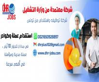 استقدام عمالة مختلفة من تونس