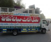 نقل عفش باكستاني فك وتركيب بالرياض