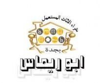 شراء اثاث مستعمل بجدة 0553228548 ابو ريماس