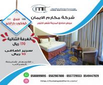 ارخص فنادق المدينة المنورة القريبه من الحرم النبوي