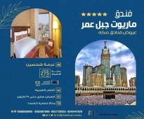 افضل فنادق مكه جبل عمر فندق ماريوت مكه