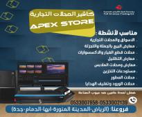 نقطه بيع كاشير كامل للمتاجر ومحلات الملابس والمحلات والبقالة مع البرنامج جهاز كاشير كامل - نقطه بيع - جهاز كمبيوتر