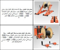 حاملات بكرات الكابلات بأنواع مختلفة ورافعات لسطح التريلات للبيع
