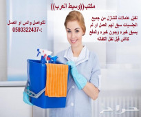 يوجد خادمات للتنازل ونقل الكفاله:-0580322437