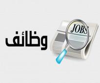 مطلوب عدد 2 موظف سعودي الجنسية في مجال العقارات