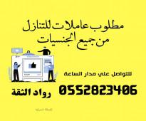 متوفر عاملات ومطلوب شغالات 0552823406