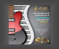 تكوين فرقة موسيقية نسائية في جدة