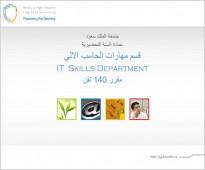 مدرس حاسب لطلاب السنة التحضيرية جامعة الامام والملك سعود