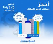 احجز موعد لصيانة فلاتر المياه بخصم 10% لأول 100 طلب