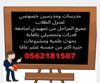 مدرسين خصوصي