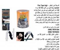 تصليح ثقب خزان حديد او بلاستيك رول فليكس تيب هاي باور ( تنك ماء) كيفية إصلاح بركة السباحة الشريط المرن المطور - Flex Tap