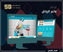 تصميم مواقع مؤسسة سعودية رسمية