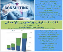استشارات وتطوير الاعمال وزيادة المبيعات --
