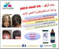 زيت شعر اركو لعلاج تساقط وقشرة وضعف نمو الشعر