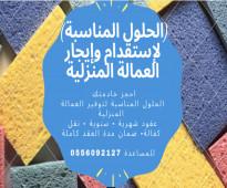 احجز خادمتك  الحلول المناسبة لتوفير العمالة المنزلية