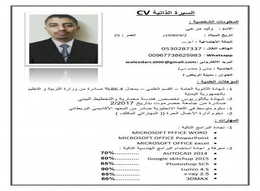 Cv مهندس معماري from www.bezaat.com